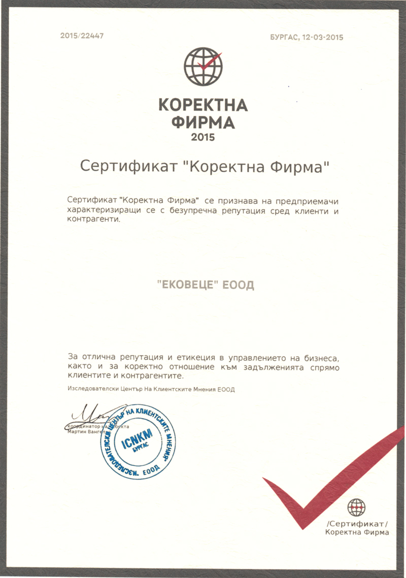 Сертификат за коректност